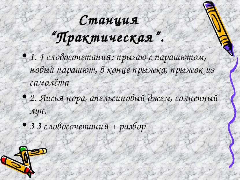 """Станция """"Практическая"""". 1. 4 словосочетания: прыгаю с парашютом, новый парашю..."""