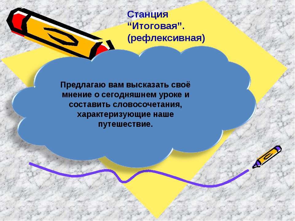 """Станция """"Итоговая"""". (рефлексивная)"""