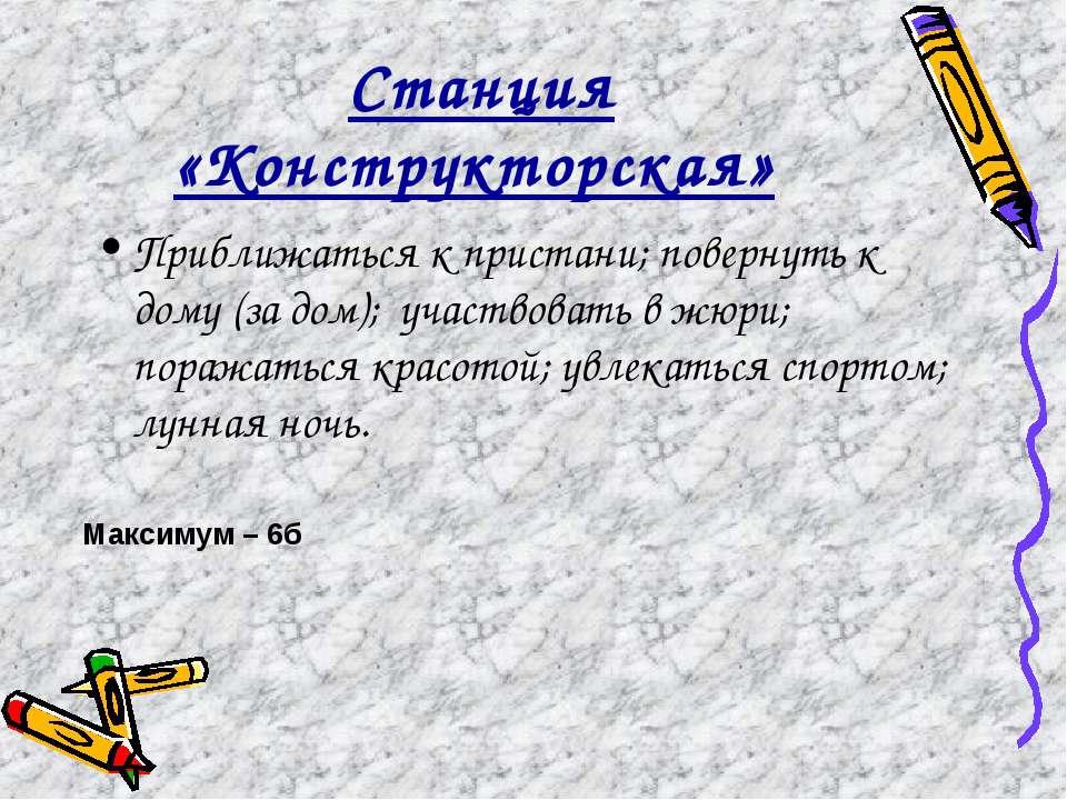Станция «Конструкторская» Приближаться к пристани; повернуть к дому (за дом);...