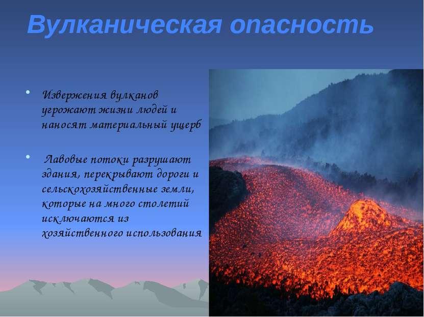 Вулканическая опасность Извержения вулканов угрожают жизни людей и наносят ма...