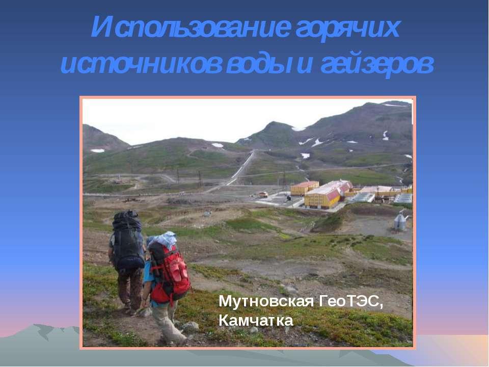 Использование горячих источников воды и гейзеров Мутновская ГеоТЭС, Камчатка