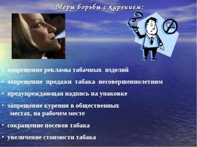 Меры борьбы с курением: запрещение рекламы табачных изделий запрещение продаж...
