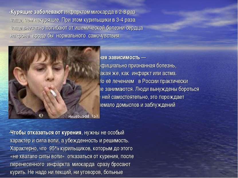 -Курящие заболевают инфарктом миокарда в 2-8 раз чаще, чем некурящие. При это...