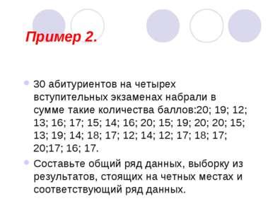 Пример 2. 30 абитуриентов на четырех вступительных экзаменах набрали в сумме ...