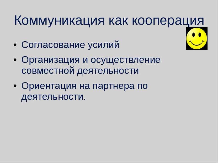 Коммуникация как кооперация Согласование усилий Организация и осуществление с...