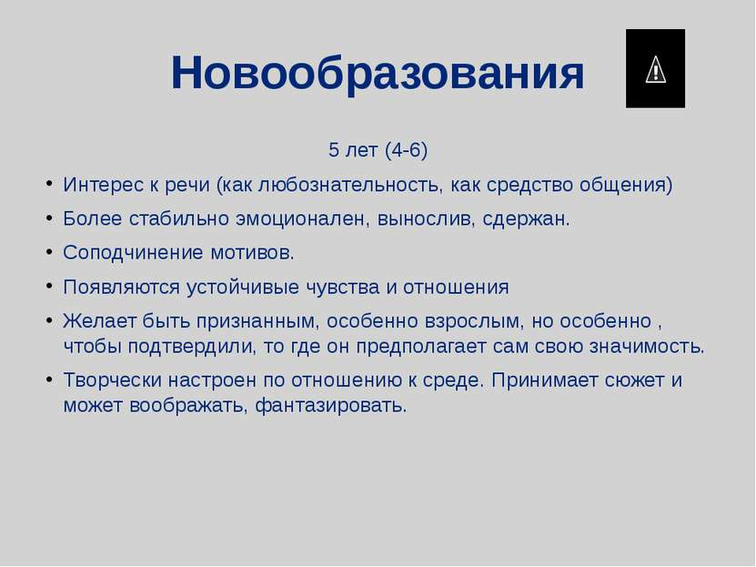 Новообразования 5 лет (4-6) Интерес к речи (как любознательность, как средств...