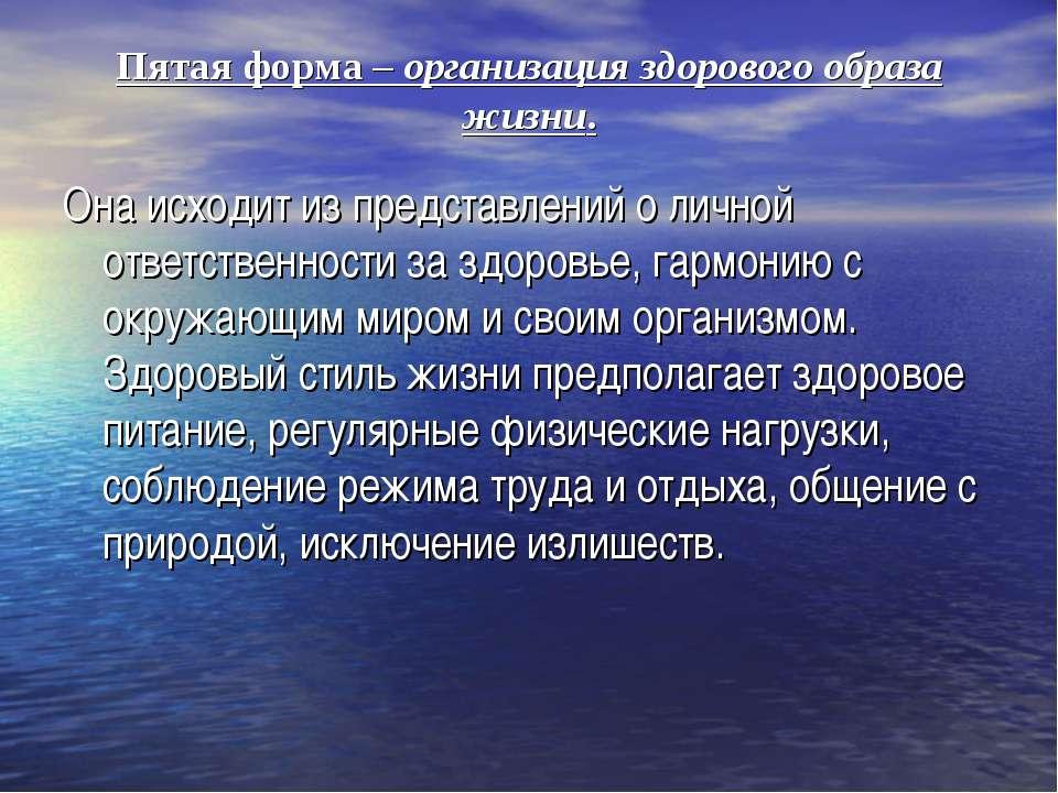 Пятая форма – организация здорового образа жизни. Она исходит из представлени...