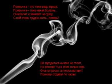 Привычка – это тоже ведь зараза, Привычка – тоже некая болезнь, Она болит и з...