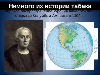 Широкое распространение курения началось после открытия Колумбом Америки в 14...