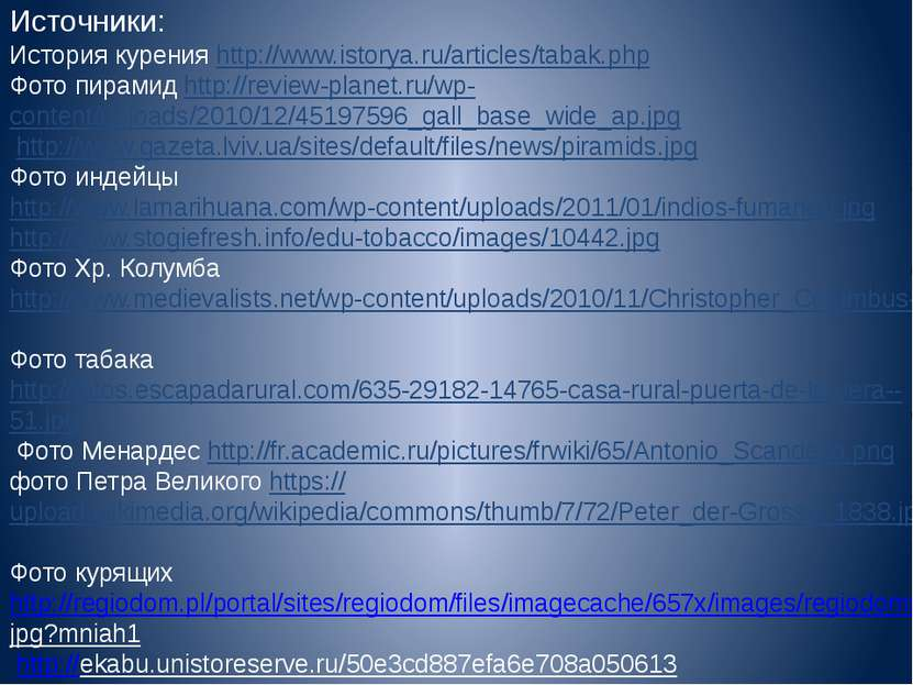Источники: История курения http://www.istorya.ru/articles/tabak.php Фото пира...