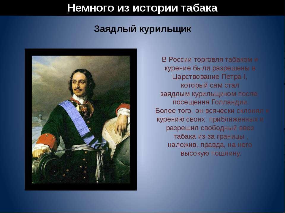 Заядлый курильщик Немного из истории табака В России торговля табаком и курен...