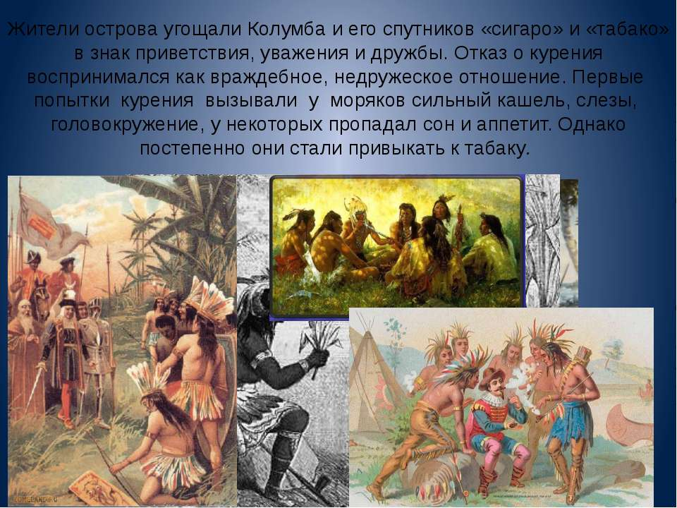 Жители острова угощали Колумба и его спутников «сигаро» и «табако» в знак при...