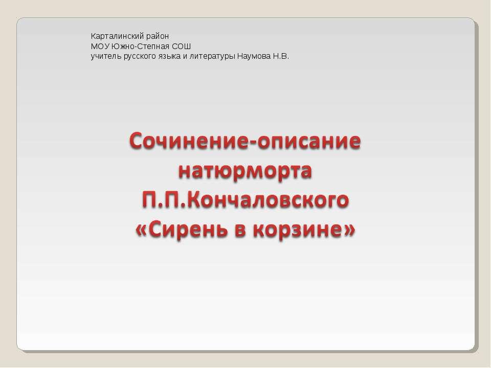 Карталинский район МОУ Южно-Степная СОШ учитель русского языка и литературы Н...