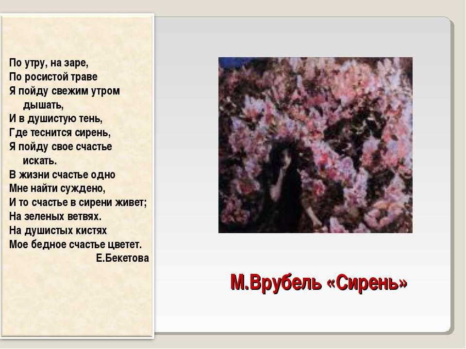 М.Врубель «Сирень»