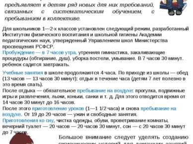 ОСОБЕННОСТИ ФИЗИЧЕСКОГО ВОСПИТАНИЯ ДЕТЕЙ ПРИ ПОСТУПЛЕНИИ ИХ В ШКОЛУ Переход р...