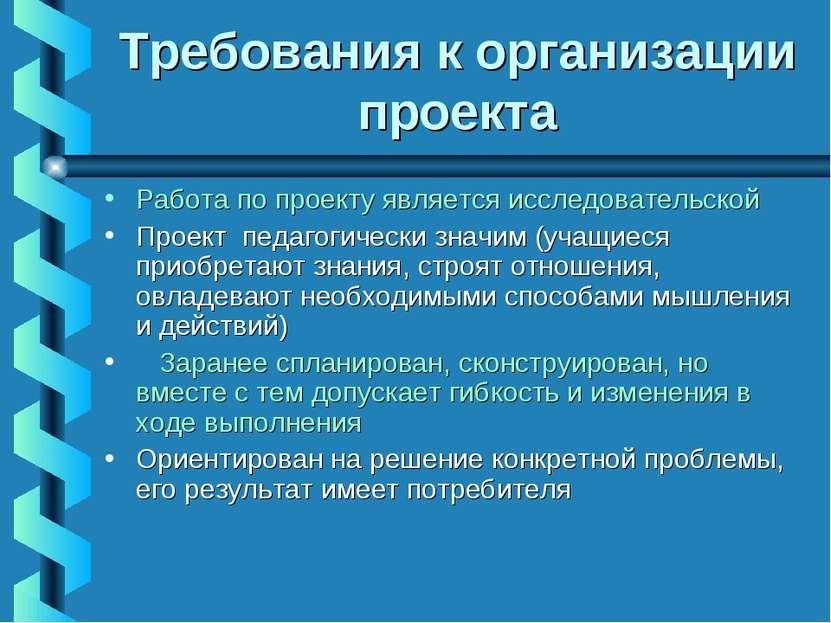 Требования к организации проекта Работа по проекту является исследовательской...