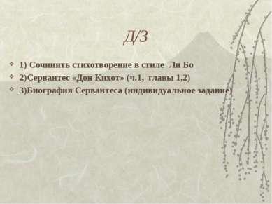 Д/З 1) Сочинить стихотворение в стиле Ли Бо 2)Сервантес «Дон Кихот» (ч.1, гла...