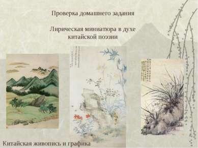 Проверка домашнего задания Лирическая миниатюра в духе китайской поэзии Китай...