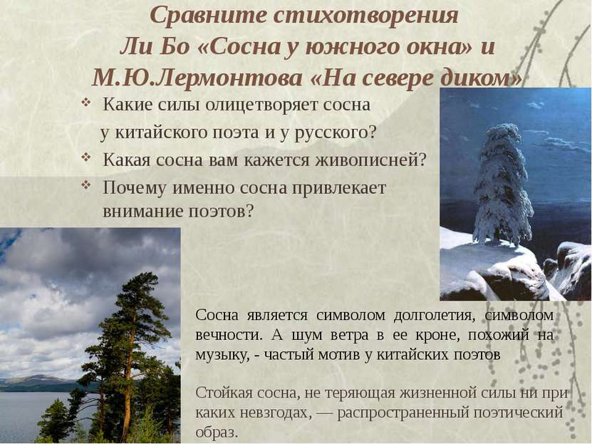 Сравните стихотворения Ли Бо «Сосна у южного окна» и М.Ю.Лермонтова «На север...