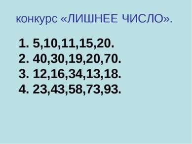 конкурс «ЛИШНЕЕ ЧИСЛО». 1. 5,10,11,15,20. 2. 40,30,19,20,70. 3. 12,16,34,13,1...