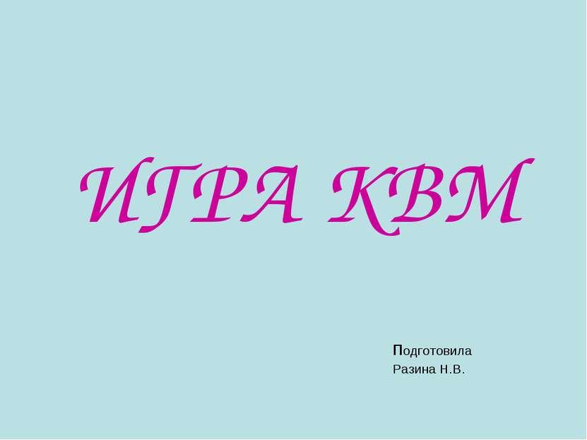 ИГРА КВМ подготовила Разина Н.В.