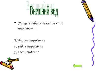 Процесс оформление текста называют … А) форматирование Б) редактирование Г) р...