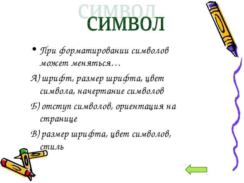 При форматировании символов может меняться… А) шрифт, размер шрифта, цвет сим...
