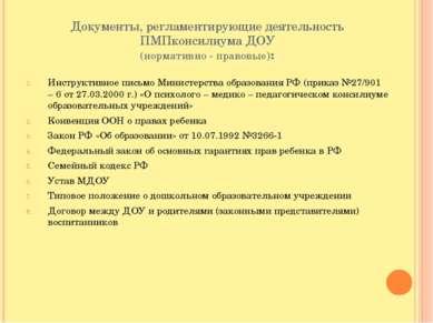 Документы, регламентирующие деятельность ПМПконсилиума ДОУ (нормативно - прав...