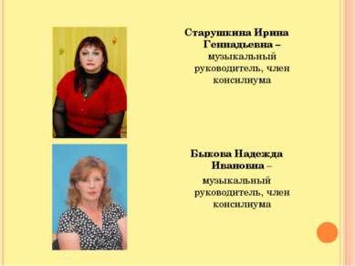 Старушкина Ирина Геннадьевна – музыкальный руководитель, член консилиума Быко...