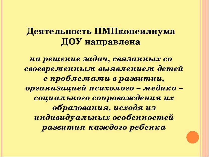 Деятельность ПМПконсилиума ДОУ направлена на решение задач, связанных со свое...