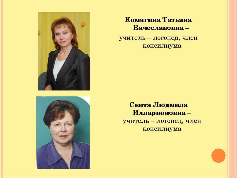 Комягина Татьяна Вячеславовна – учитель – логопед, член консилиума Свита Людм...