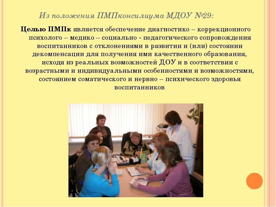 Из положения ПМПконсилиума МДОУ №29: Целью ПМПк является обеспечение диагност...
