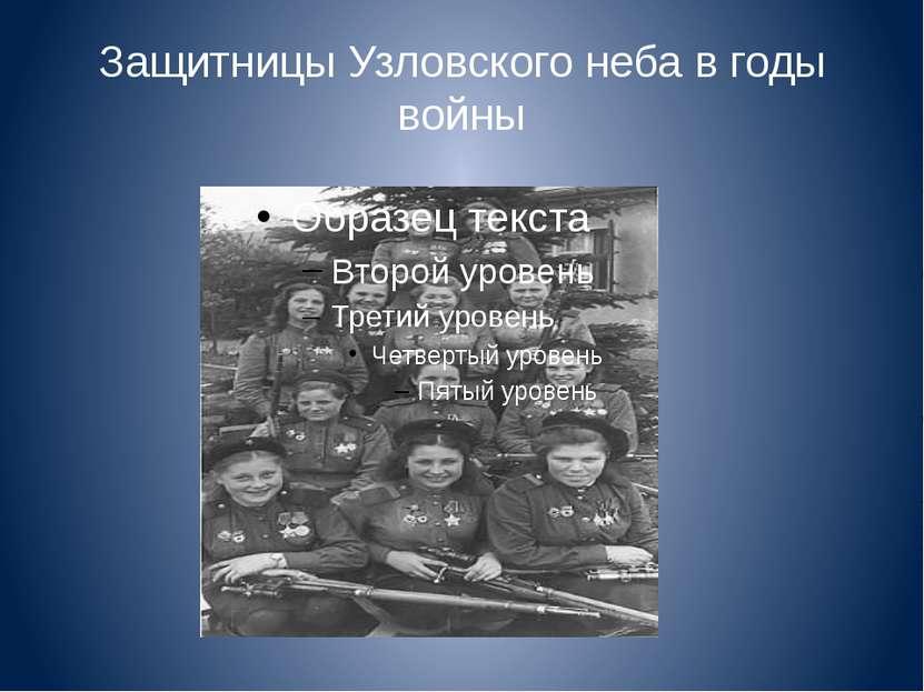 Защитницы Узловского неба в годы войны