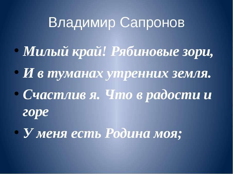 Владимир Сапронов Милый край! Рябиновые зори, И в туманах утренних земля. Сча...