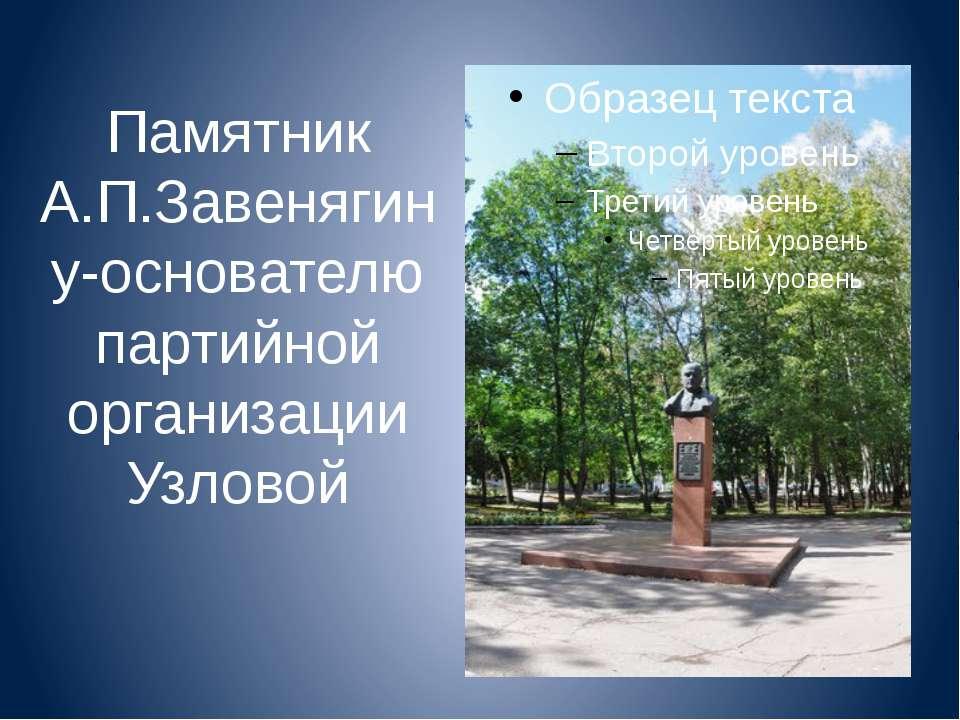 Памятник А.П.Завенягину-основателю партийной организации Узловой