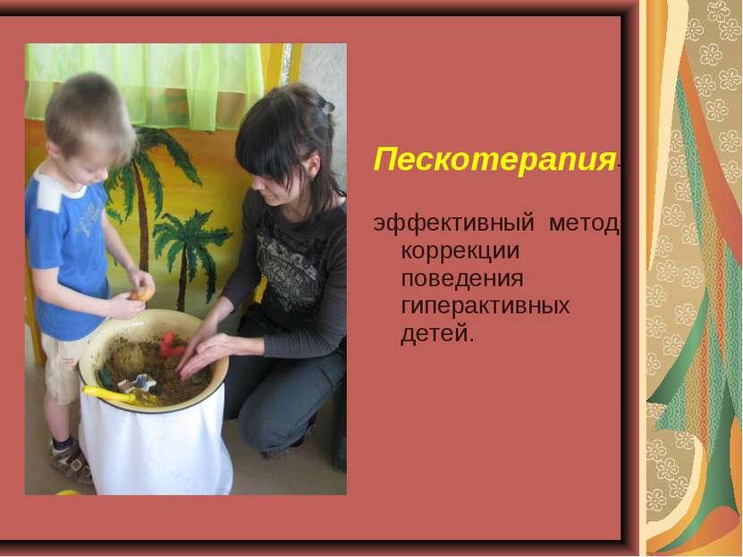 Пескотерапия- эффективный метод коррекции поведения гиперактивных детей.