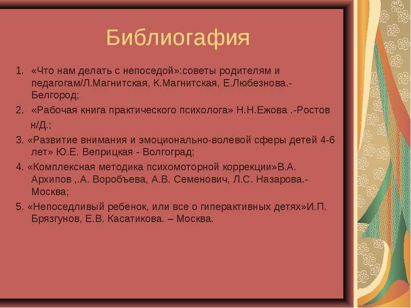 Библиогафия «Что нам делать с непоседой»:советы родителям и педагогам/Л.Магни...