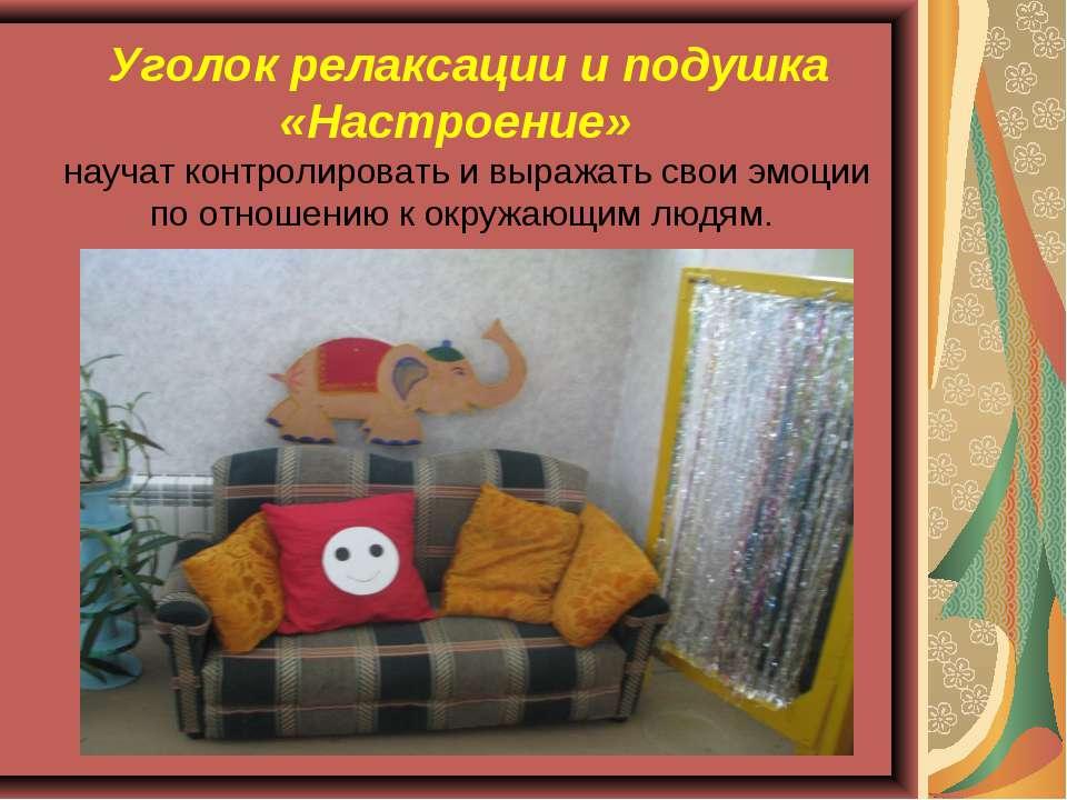 Уголок релаксации и подушка «Настроение» научат контролировать и выражать сво...