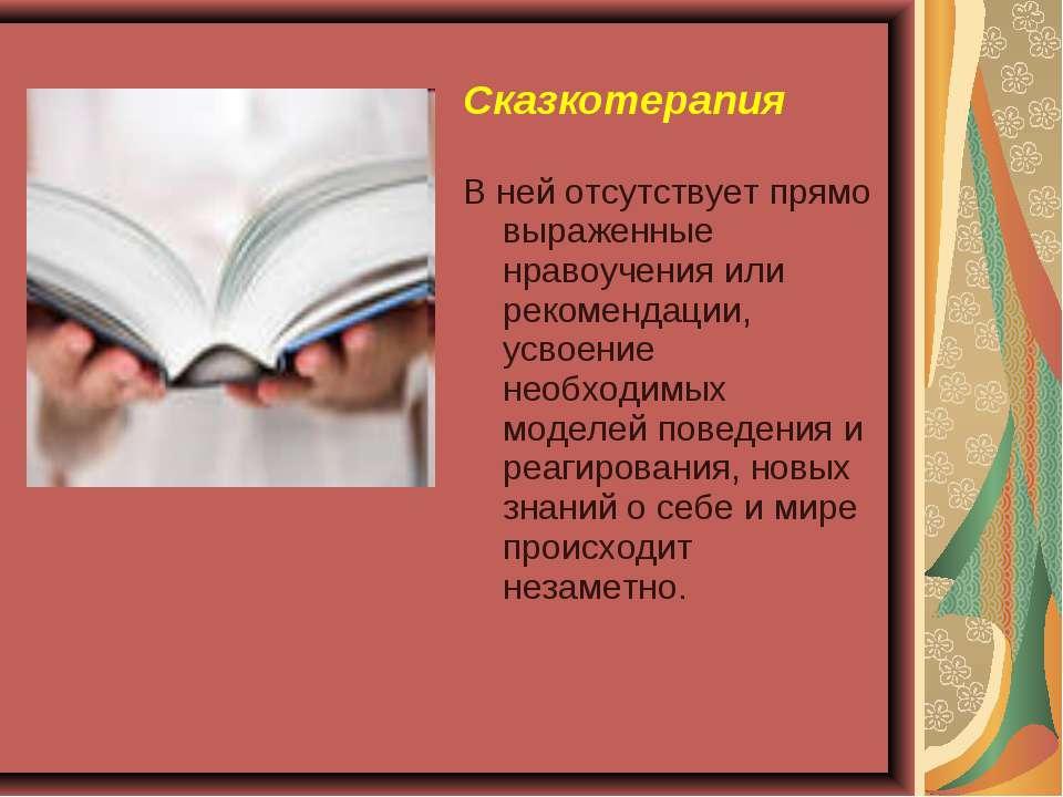 Сказкотерапия В ней отсутствует прямо выраженные нравоучения или рекомендации...