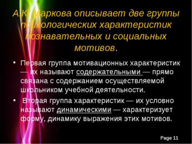 А.К. Маркова описывает две группы психологических характеристик познавательны...