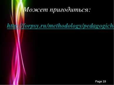 Может пригодиться: http://forpsy.ru/methodology/pedagogicheskaya_deyatelnost/...