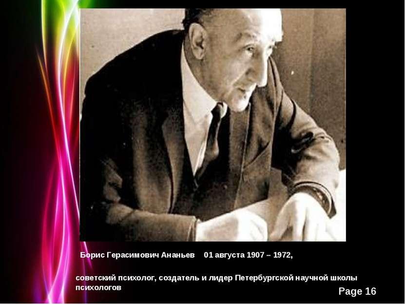 Борис Герасимович Ананьев 01 августа 1907 – 1972, советский психолог, создате...