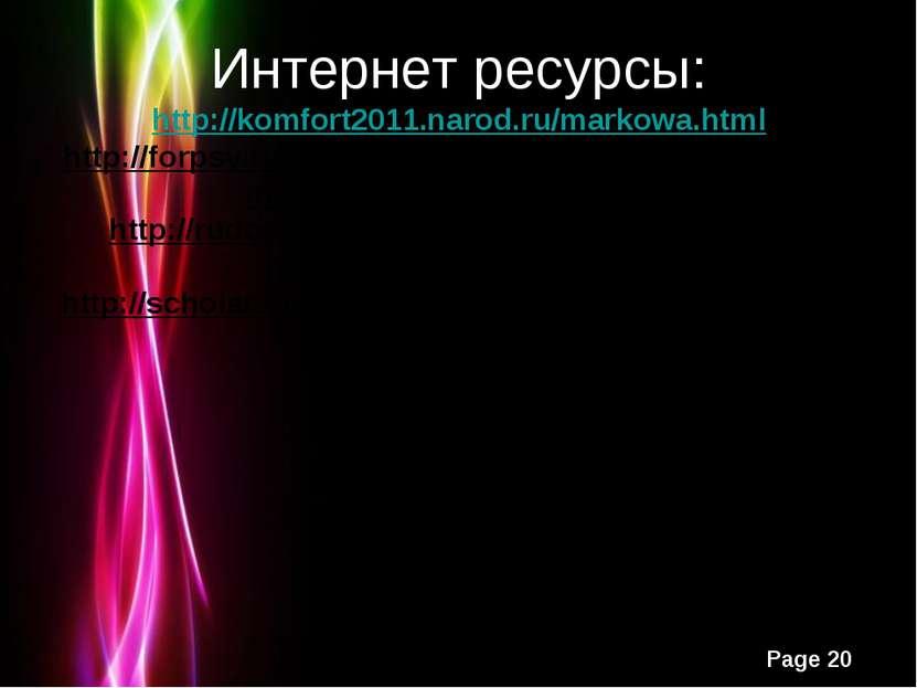 Интернет ресурсы: http://komfort2011.narod.ru/markowa.html http://forpsy.ru/b...