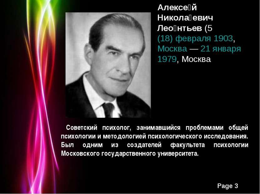 Советский психолог, занимавшийся проблемами общей психологии и методологией п...