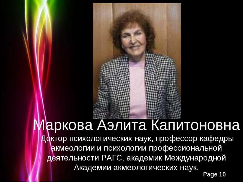 Маркова Аэлита Капитоновна Доктор психологических наук, профессор кафедры акм...