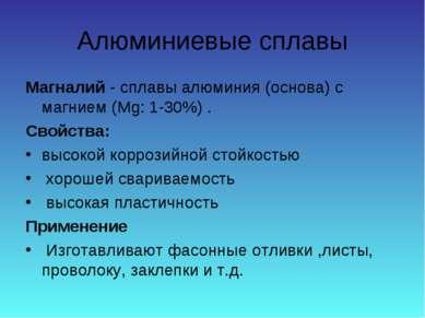 Алюминиевые сплавы Магналий- сплавы алюминия (основа) с магнием (Mg: 1-30%) ...