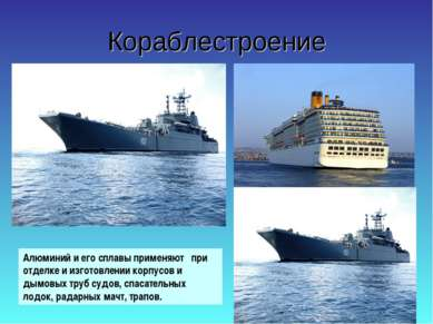 Кораблестроение Алюминий и его сплавы применяют при отделке и изготовлении ко...