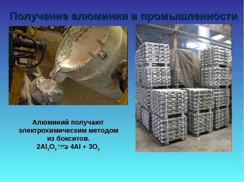 Получение алюминия в промышленности Алюминий получают электрохимическим метод...