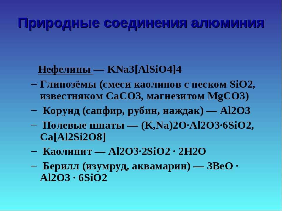 Природные соединения алюминия Нефелины— KNa3[AlSiO4]4 Глинозёмы (смеси каоли...