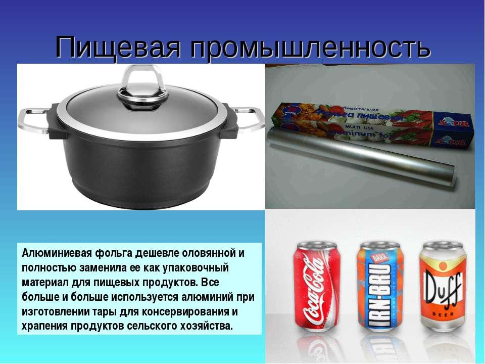 Пищевая промышленность Алюминиевая фольга дешевле оловянной и полностью замен...